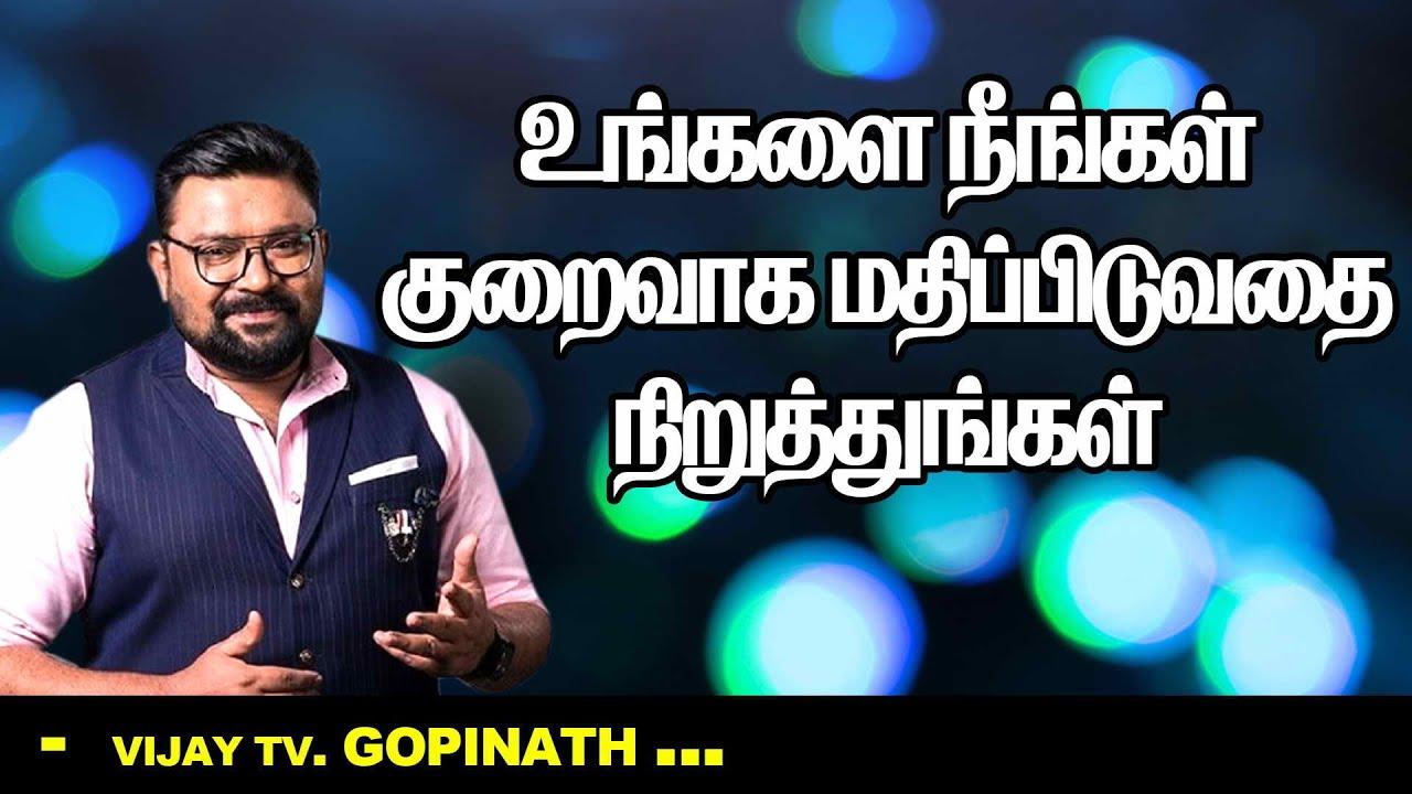 உங்களை நீங்கள் குறைவாக மதிப்பிடுவதை நிறுத்துங்கள்    Vijay Tv  gopinath Motivational Speech