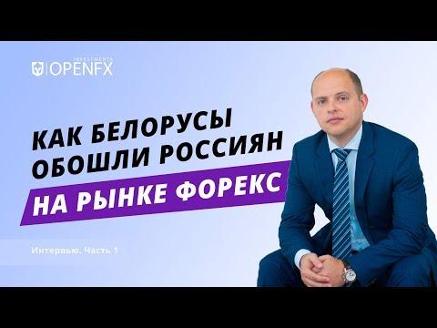 Как белорусы обошли россиян на рынке Форекс - Интервью с директором OpenFX (часть 1)