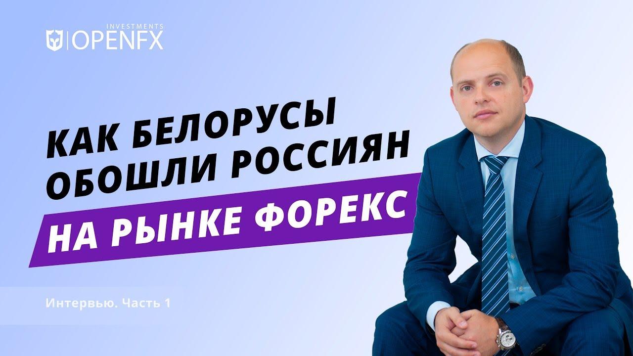 Как Белорусы Обошли Россиян на Рынке Форекс | Бинарные Опционы в Беларуси Альпари