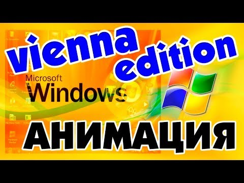 Установка Windows XP Vienna Edition на старый ноутбук