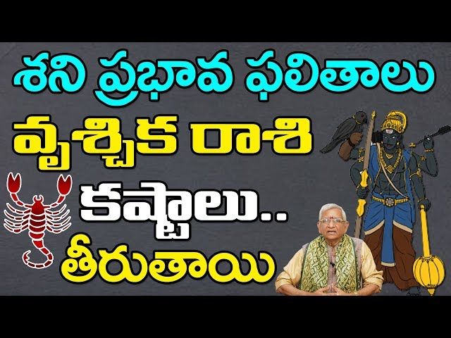 Vruschika Raasi Phalithalu | 01-08-2019 to 31-08-2019 | వృశ్చిక రాశి మాసఫలం