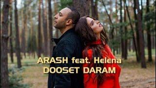 ARASH & Helena -  Dooset Daram ( Премьера 2018 года)