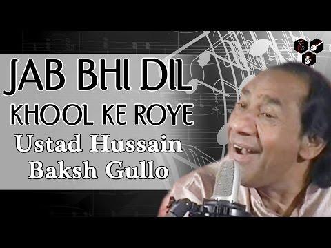 Jab Bhi Dil Khool Ke Roye - Ustad Hussain Baksh Gullo