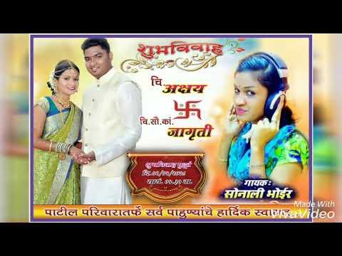 Sonali Bhoir New Haldi Song /Dis Yo Sonyacha Ugavla 2018 Veshvi