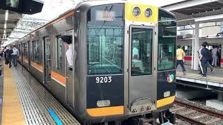 朝ラッシュ9000系区間急行で折り返し梅田行きに変わります