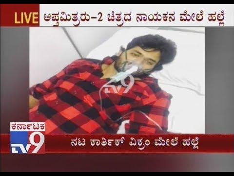 Kannada actor Karthik Vikram attacked by unidentified men