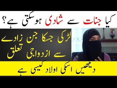 Jinaat Se Shadi Ki Kia Haqeeqat Hai. Janain Is Video Mai | TUT