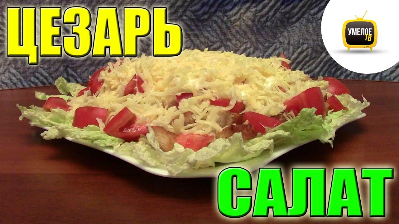 салат цезарь видео как делать