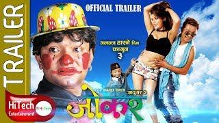 Joker | Jadugar 2 | Official Trailer | Mahadev Tripathi | Simpal Kharel | Dipen Shah