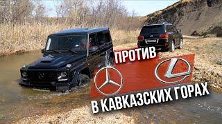 Гелик Умер В Дагестанских Горах? Сравнение Lexus 570 И Gelendvagen В Диких Кавказских Условиях.