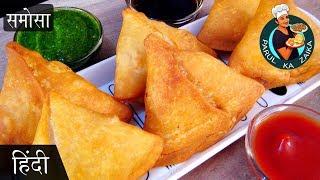 समोसे बनाने का आसान तरीका    Samosa Recipe In Hindi    घर पर खस्ता समोसे बनाये