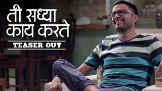Ti Saddhya Kay Karte  Teaser Out  Upcoming Marathi Movie  Ankush Chaudhari, Tejashri Pradhan