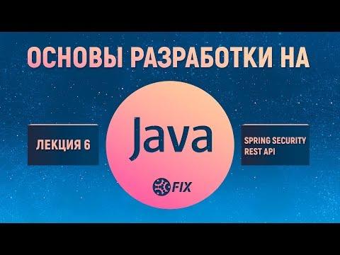 Основы разработки на Java. Лекция 6. Spring Security, Rest API
