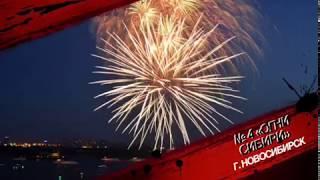 💫Трейлер. 🎆 Фестиваль фейерверков в Новосибирске. 25.06.2017