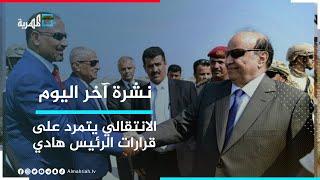 مليشيا الانتقالي تجدد تمردها على القرارات الرئاسية وتعلن منع تنفيذها   نشرة آخر اليوم