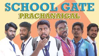 SCHOOL GATE Prachanaigal | School life | Veyilon Entertainment