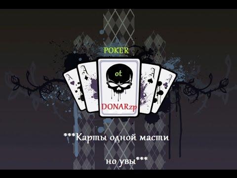 Poker Ot DONARzp Карты одной масти   но увы