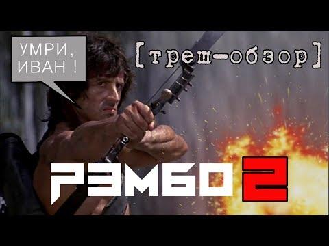 [Треш Обзор] РЭМБО: Первая Кровь 2 - проверка временем (РЕЖ.ВЕРСИЯ)