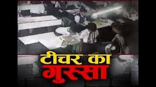 'प्रजेंट मैम' नहीं बोला तो 8 साल के मासूम को टीचर ने जड दिए 2 मिनट में 40 थप्पड | Lucknow News