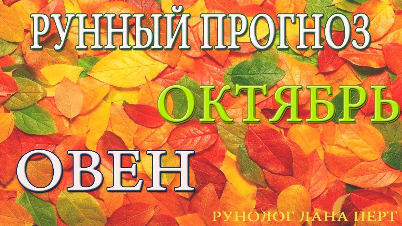 ОВЕН октябрь — рунный прогноз