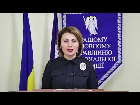 Поліція Луганщини: 02.03.2019_Брифінг-Поліція Луганщини інформує про порушення виборчого законодавства