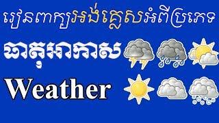 #តោះរៀនអង់គ្លេស រៀនពាក្យអំពីប្រភេទ ធាតុអាកាស   Type of Weather