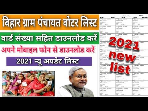 How To Download Ward Wise Voter List Bihar 2021