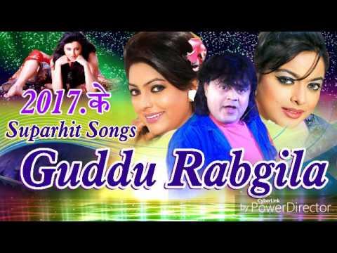 गुड्डू रंगीला के सबसे सुपरहिट गाने 2017 के.   New Bhojpuri Hit Songs. एक बार जरू सुने Mp3