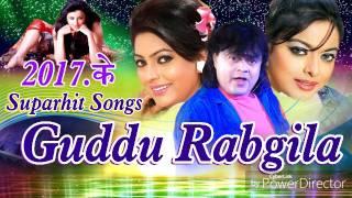 गुड्डू रंगीला के सबसे सुपरहिट गाने 2017 के.|| New Bhojpuri Hit Songs. एक बार जरू सुने