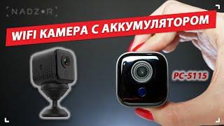 автономная миниатюрная WiFi камера видеонаблюдения на аккумуляторе PC-5115
