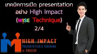High Impact by Sarit เทคนิค WISE (2/4) ส่วน Introduce