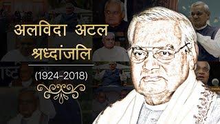Atal Bihari Vajpayee - Unknown & Interesting Facts In Hindi