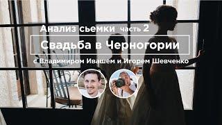 Свадьба в Черногории! Анализ сьемки часть 2! с  Ивашем и Шевченко