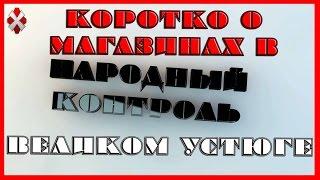 Коротко о посещении города Великий Устюг. #НародныйКонтроль