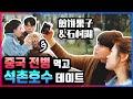 [한중커플]중국여자가 말하는 중국남자 성격, 연애 스타일, 데이트 비용/How to date Korean ...