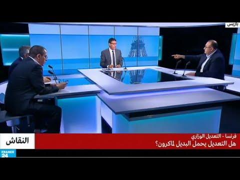 فرنسا - التعديل الوزاري: هل التعديل يحمل البديل لماكرون؟  - نشر قبل 3 ساعة