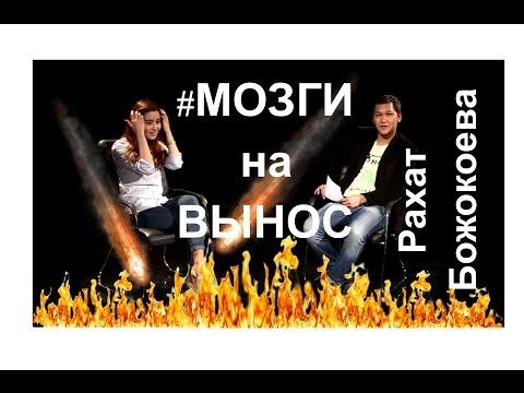 Мозги на вынос на НТС # 4. Актриса Рахат Божокоева : Я знаю, что тебе не интересно