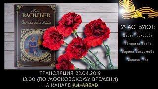 Обсуждение книги 'Завтра была война' Борис Васильев/ Книги о Войне/ к 9 мая