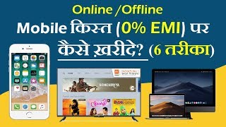 How to Buy Smartphone/ Mobile on 0% EMI/ NO COST EMI Without Credit Card (6 Way)
