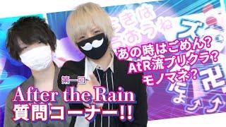 第一回・After the Rain質問コーナー!!!!