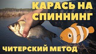 Ловля КАРАСЯ на УЛЬТРАЛАЙТ спиннинг весной Рыбалка 2021 каналы в Тарманах Мормышинг
