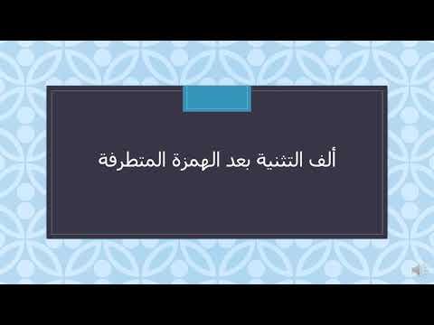 الصف السادس اللغة العربية درس كتابة ألف التثنية بعد الهمزة المتطرفة