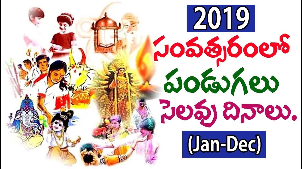 new year 2019 telugu festivals holidays india festivals and holiday list 2019