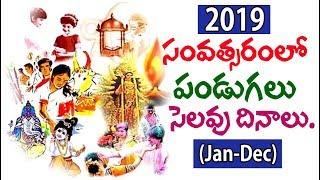 New Year 2019 Telugu Festivals & Holidays   India Festivals And Holiday List 2019
