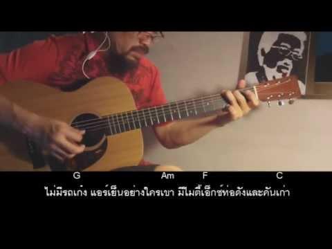 น้าจร เชียงใหม่ - สอน ตราบธุรีดิน ปู่จ๋านลองไมค์ ง่ายๆ - เล่นตามเพลง คอร์ด+เนื้อร้อง (กีต้าร์ดัง)
