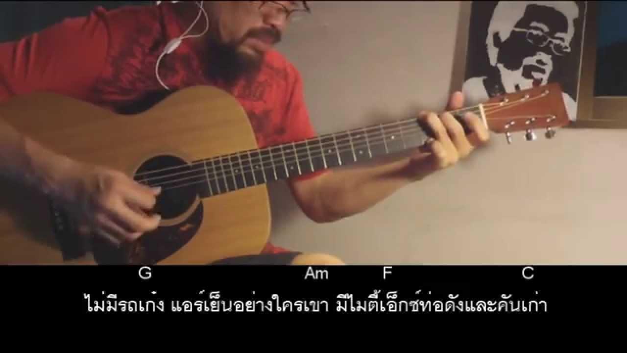 Photo of น้าจร เชียงใหม่- สอน ตราบธุรีดิน 4คอร์ดง่ายๆ ปู่จ๋านลองไมค์-เล่นตามเพลง คอร์ด+เนื้อร้อง (กีต้าร์ดัง) [เยี่ยมมาก
