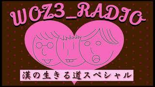 第12回 おじさんラジオ thumbnail
