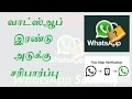 Whatsapp Two Step Verification in Tamil