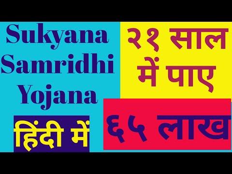 सुकन्या समृद्धि योजना 2020 नए नियम    बेटी को मिलेंगे ₹74 लाख रु   Sukanya samriddhi Yojana in hindi from YouTube · Duration:  12 minutes 29 seconds