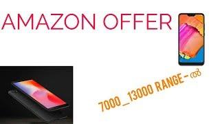 Redmi 6A Vs Redmi 6 Pro Full comparison Real Winner    Best Smartphone   Review Malayalam